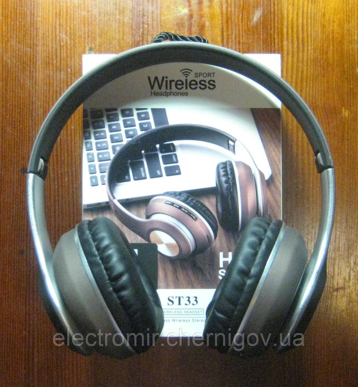 Наушники беспроводные Bluetooth JBL ST-33 (серые)
