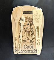 """Набор сувенирный с выжиганием """"Собі коханій"""" 31х20см (10шт)"""