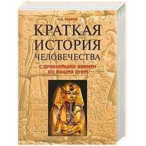 """Рижов К. В.""""Коротка історія людства з найдавніших часів до наших днів.Довідник"""""""