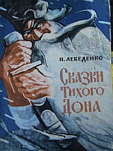 Лебеденко. Казки Тихого Дону. 1963.
