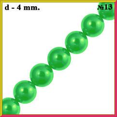 Бусины Стеклянные Жемчуг 4 мм, Цвет Зелёный, Перламутровые тон 13, около 210 шт/нить. Рукоделие
