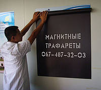 Изготовление трафаретов из магнитного винила А3 формата