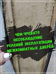 Несоблюдение условий эксплуатации межкомнатных дверей