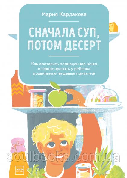 Сначала суп, потом десерт. Как сформировать у ребенка правильные пищевые привычки. Мария Кардакова