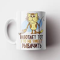 Кружка подарок Рыбаку v1. Чашка с принтом. Чашка с фото, фото 1