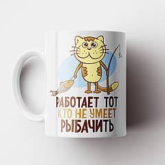 Кружка подарок Рыбаку v1. Чашка с принтом. Чашка с фото