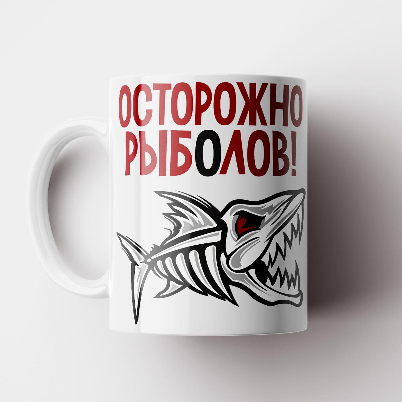 Чашка подарунок Рибаку v4. Чашка з принтом