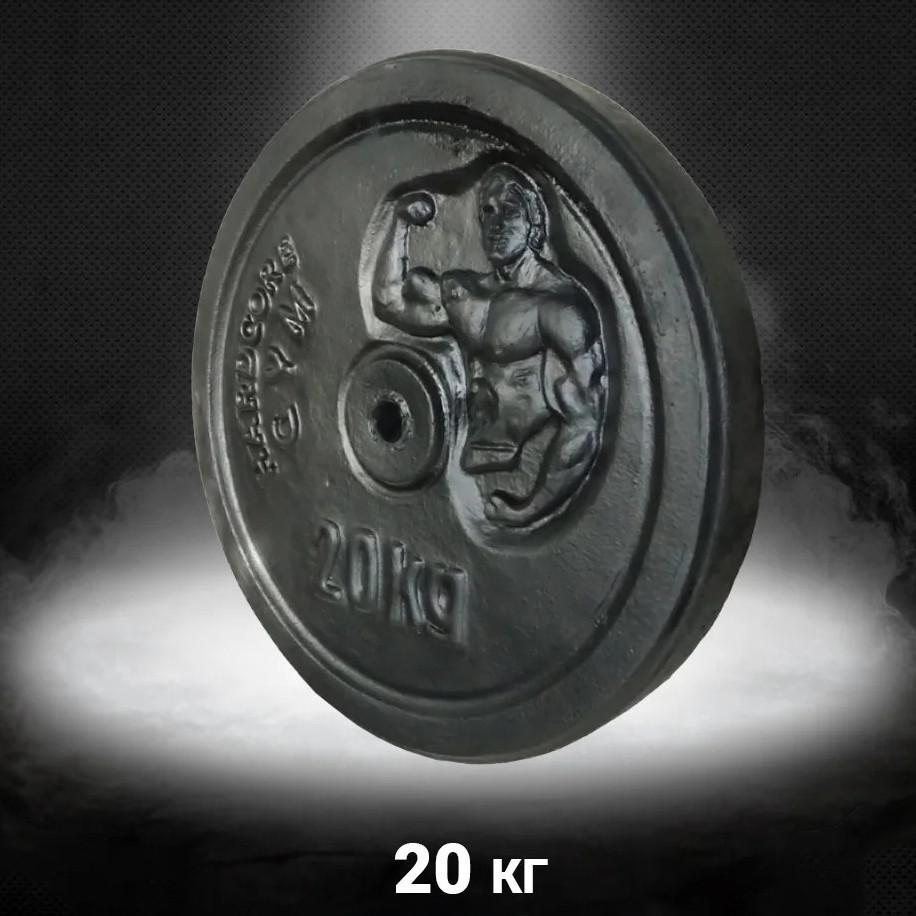 Блин диск для штанги гранилит 20 кг (27 мм)
