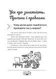 Діти та ґаджети. Секрети розумного спілкування (4MAMAS), фото 9