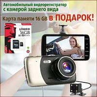 Качественный видеорегистратор для машины авто на 2 камеры  заднего вида  D503S + ПОДАРОК.