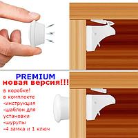 4+1 штуки!!! .Магнитный замок от детей на мебель, ящики, двери. Защита - блокиратор на мебель от детей.