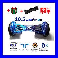 Гироскутер Гироборд Smart Balance 10,5 дюймов синий космос. Гироборд Автобаланс