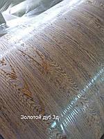 Гладкий лист Золотий Дуб 3D 1.25 м х 2,0 м Китай 0.4