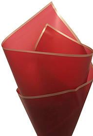 Калька марсала з каймою для квітів - матова флорист. плівка (20шт)