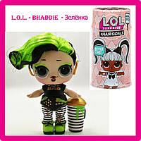 Кукла LOL Surprise 5 Серия Bhaddie - Бади, Зеленка Hairgoals Лол Сюрприз Оригинал