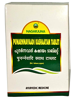 Пунарнавади кашая 100 таб.Нагарджуна, супер-средство, PUNARNAVADI KASHAYAM, Nagarjuna, Аюрведа Здесь