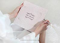 Книга для побажань на весілля