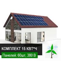 Солнечная электростанция под Зеленый тариф 15 кВт*час