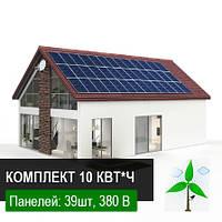 Солнечная электростанция под Зеленый тариф Премиум 10 кВт*час (на Германских комплектующих)