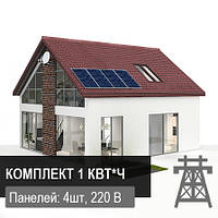 Сетевая солнечная электростанция Уютная 1 кВт*ч