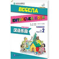 Весела китайська мова 2 Підручник з китайської мови для дітей Чорно-білий