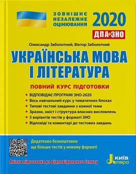 ЗНО 2020: Повний курс підготовки Українська мова і література 3-тє видання