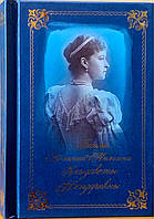 Письма Великой Княгини Елизаветы Феодоровны. Преподобномученица Елизавета Феодоровна.