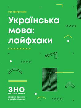 ЗНО Українська мова: лайфхаки. Хворостяний Ігор