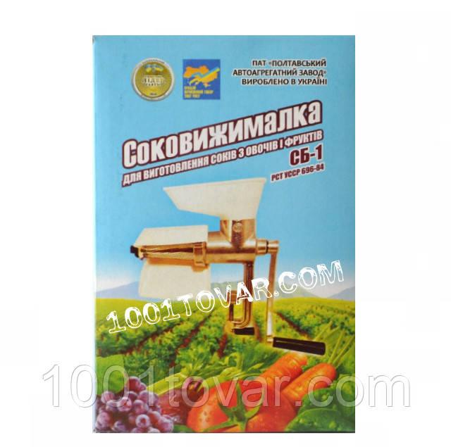 Соковыжималка ручная алюминиевая СБ-1, Полтава