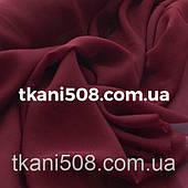 Шифон однотонный(Бордовый) (1,5 м )