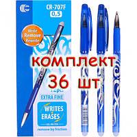 Ручка 36 шт «пишет-стирает» «С» СИНЯЯ (гелевая, пише-стирає, стирачка, вытирает свои чернила пиши-стирай)