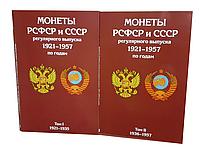 Альбом-планшет для монет СРСР регулярного випуску 1921-1957гг. (2 томи), фото 1
