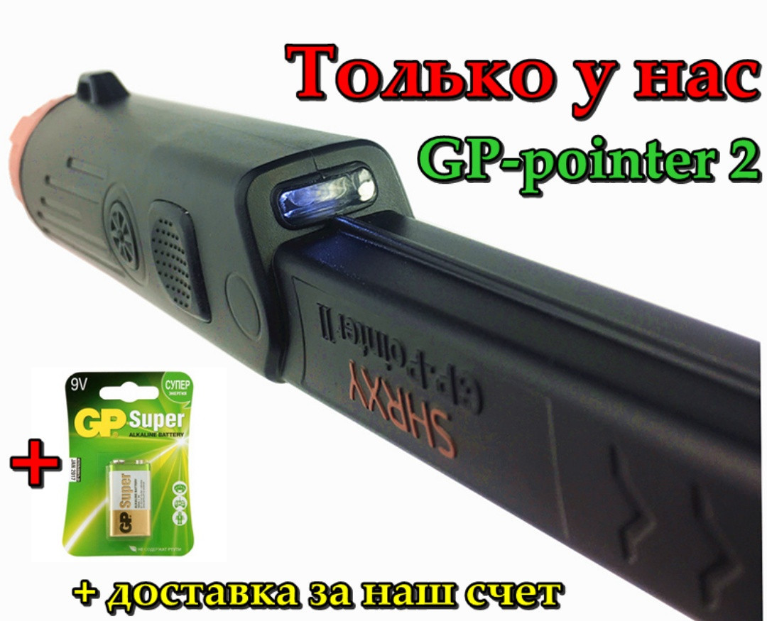 НОВИНКА Пинпоинтер Pinpoint GP-pointer II Shrxy GP-pointer 2 Только у нас GP-пинпоинтер 2 GP Pointer 2