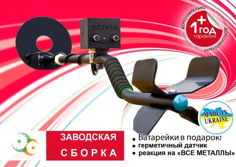 Металоискатель металлодетектор металошукач металлоискатель  Металлоискатель Пират ТЛ TL глубина