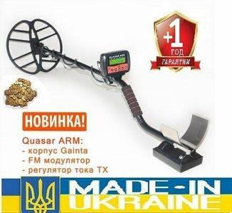 Металлоискатель Квазар АРМ, корпус Gainta с FM трансмитерром. Металошукач Kvazar ARM