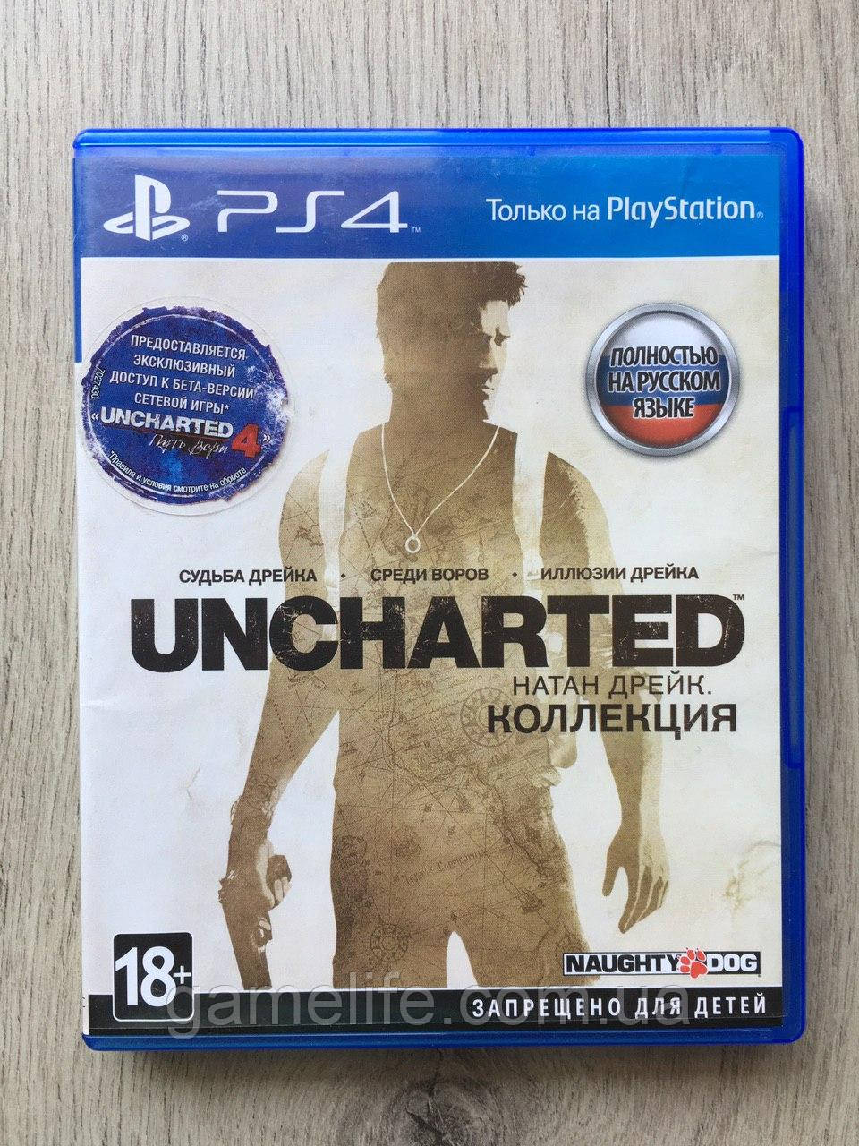 Uncharted The Nathan Drake Collection (рус.) (б/у) PS4