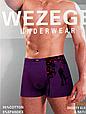 Трусы мужские боксеры Wezege 9605. Набор из 2 штук в размере 3XL, фото 2