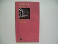 Павич М. Кровать для троих (б/у)., фото 1