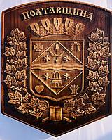 Герб города Полтавы резной из натурального дерева