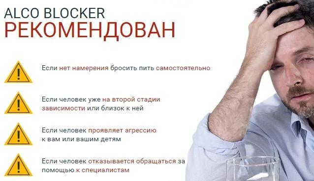Капли от алкоголизма Alko Blocker