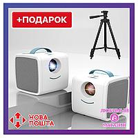 Мини-проектор Q2 с динамиками и пультом Д/У для детей + Штатив 3120 в ПОДАРОК! Проектор (детский) для детей.