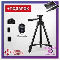 3D штатив для телефона Трипод 3120A с пультом Bluetooth. Держатель для телефона и фотоаппарата.