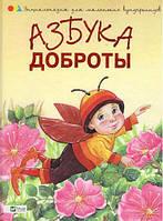 Книга для детей. Азбука доброты. Чуб Н. Виват