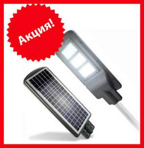Садовый светильник солнечный 90Вт с датчиком движения.
