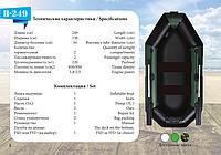 Двухместная лодка Aqua Star Elfin-Boat B-249 без настила (зеленая)