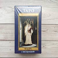 Карти ТАРО універсальний ключ
