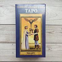 Карти ТАРО універсальний ключ (накладним не відправляємо)