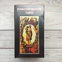 Карти ТАРО класичні (накладним не відправляємо)