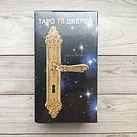 Карти ТАРО 78 дверей (накладним не відправляємо)