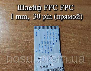 Шлейф FFC FPC 1мм 30 pin (прямой) ZIF AWM 20624 60V VW-1 80C LIF провод flex гибкий подвод